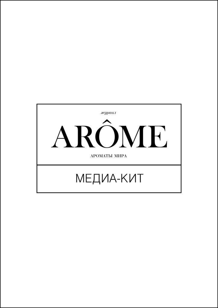 Mediakit_AROME_лето 2016